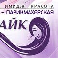 Парикмахерская Лайк, Услуги мастеров по макияжу в Городском округе Чебоксары