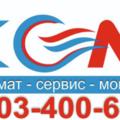 КСМ, Ремонт кондиционера в Орловском сельском поселении