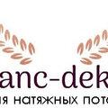 Студия натяжных потолков, Монтаж натяжного потолка в Городском округе Нижний Новгород
