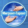 Мигрант-Гарант, Миграционные услуги в Москве