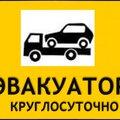 Эвакуатор 24/7, Заказ эвакуаторов в Нижегородской области
