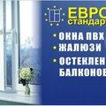 Евростандарт , Ремонт окон в Сухобузимском сельсовете