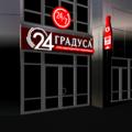 3D дизайн наружной рекламы и фасадов