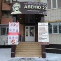 22 Авеню, Услуги маникюра и педикюра в Ростове-на-Дону
