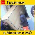 Грузчики в Москве