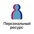 Персональный ресурс, Услуги грузчиков в Городском округе Белгород
