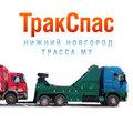 ТракСпас, Грузовой эвакуатор в Суздальском районе