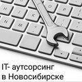 ИТ Отдел, Python в Городском округе Новосибирск