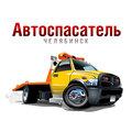 Автоспасатель, Эвакуатор для мототехники в Челябинской области