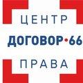 Центр Права Договор 66, Смена генерального директора в Городском округе Сургут