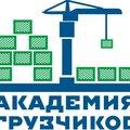 Академия грузчиков, Складские услуги в Железнодорожном районе