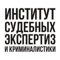 Институт судебных экспертиз и криминалистики, Проведение независимых экспертиз в Ижевске
