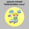 Любознайка-school, Обучение чтению в Истомихе