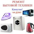 Ремонт бытовой техники на дому, Ремонт: шумит в Ивантеевке