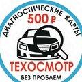 Техосмотр, Техническое обслуживание авто в Республике Башкортостан