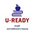 Uready - клуб английского языка, Подготовка к экзамену в Вахитовском районе
