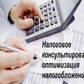 Налоговые консультации
