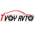 Tvoy Avto, Автоэкспертиза в Волгоградской области