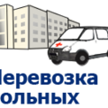 Служба перевозки. Перевозка лежачих больных и инвалидов, Другое в Берёзовском городском округе