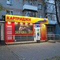 Картриджи, Установка охранных систем и контроля доступа в Ферзиковском районе