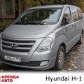 Автомобили: Hyundai H-1