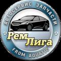 "Автосервис ""РемЛига"" г. Курск"