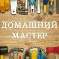 Бытовой Ремонт, Сборка мебели в Оричевском районе
