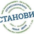 Установка Дверей , Установка дверей и замков в Ленинском районе