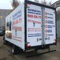 Перевозка вещей: ГАЗ 5 метров (1,5 тонны)
