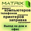 Сервисный центр Матрица, Настройка роутеров в Шахунье