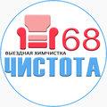 Чистота68, Химчистка в Тамбовской области