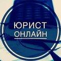 Онлайн-Юрист, Регистрация ИП в Валуевке