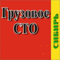 Грузовое СТО, Диагностика авто в Городском округе Чита