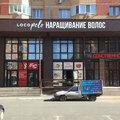 Локо Пело, Услуги парикмахера в Сызранском районе