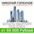 Услуги риелтора по поиску и покупке квартиры под ключ