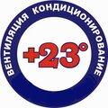 """""""+23 градуса"""", Проектирование вентиляции и кондиционирования в Ворошиловском районе"""