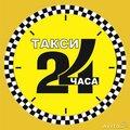 Междугороднее такси по Крыму 24 часа, Заказ пассажирских перевозок в Городском округе Евпатория