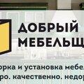 Добрый мебельщик , Сборка кровати в Муниципальном образовании Екатеринбург