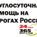 АвтопомощьНаДорогахРФ, Грузовой эвакуатор в Мирном