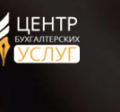 Центр бухгалтерских услуг , Бухгалтерские услуги в Республике Крым