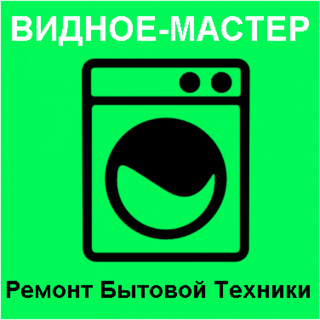 """""""Видное-Мастер"""" ремонт бытовой техники"""