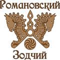 Романовский Зодчий, Строительство дома из бруса в Красноармейском