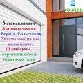 ООО Роливер, Строительство заборов и ограждений в Горках-2