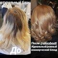 Сложные окрашивания волос