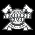 """Артель """"Медвежий угол"""", Строительство дома из бревна в Советском"""