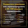 Размещение компании в 50-100 городских справочниках