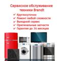 Сервисное обслуживание Brandt, Замена подшипников в Пушкино