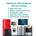 Сервисное обслуживание Gorenje, Замена насоса в Пушкинском районе