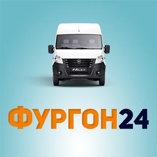 Фургон24