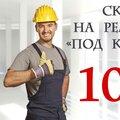 Евродизайн, Услуги по ремонту и строительству в Городском округе Нягань